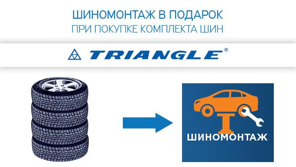 Шиномонтаж в подарок при покупке зимних шин Triangle