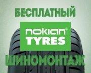 Шиномонтаж при покупке летних шин Nokian Tyres в подарок!