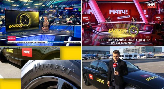Шинный бренд Viatti - партнер телеканала «Матч ТВ»