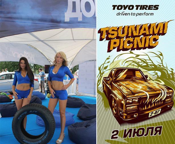 Toyo Tires - генеральный партнер фестиваля Tsunami Picnic 2016