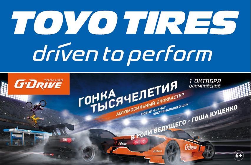 Toyo Tires в автомобильном блокбастере «Гонка Тысячелетия»