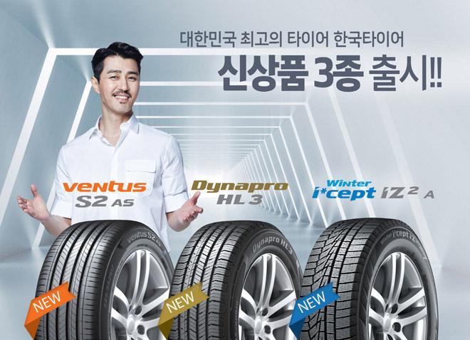 Hankook Tire запускает сразу три новинки для разных сегментов рынка