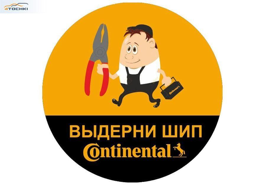 Иркутские водители проверили на прочность шины Continental IceContact 2