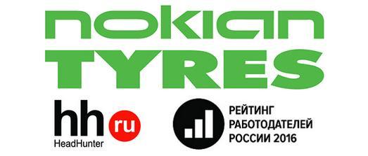 Nokian Tyres снова в числе лучших работодателей России