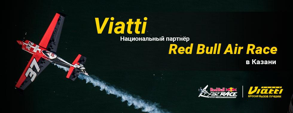 Viatti - национальный партнер российского этапа Red Bull Air Race 2017