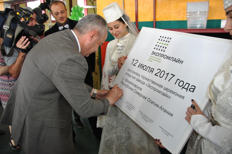 В Северной Осетии открыт первый в республике завод по переработке шин