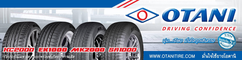 Otani Tire выпустила свои первые легковые покрышки