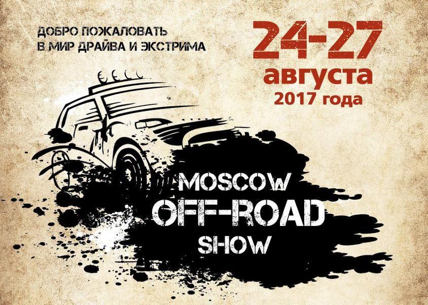 BFGoodrich представит свои шины на выставке Moscow Off-road Show 2017