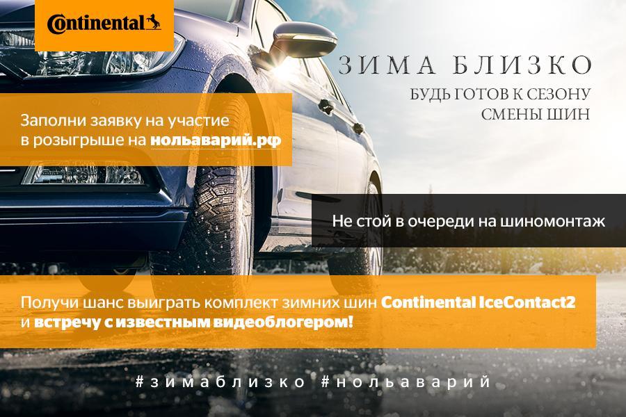Continental запускает в России новый проект «Зима близко»