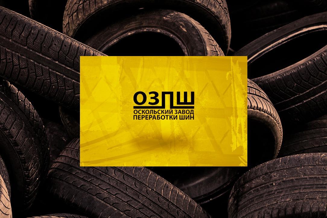 В Старом Осколе заработал новый завод по переработке шин