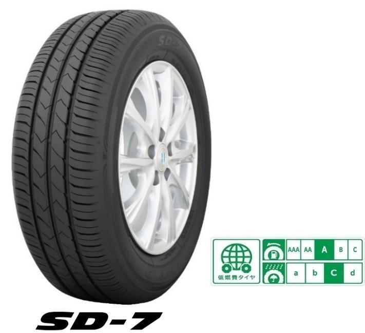 Toyo готовит к запуску экономичные и долговечные шины SD-7 и SD-k7