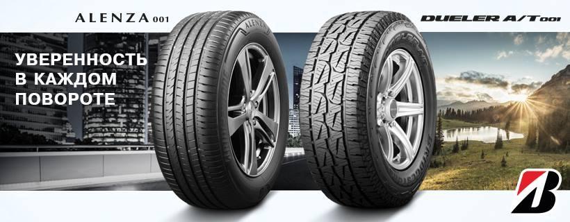 Летние новинки Bridgestone показали себя на тестах в Сочи