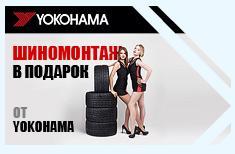 Бесплатный шиномонтаж от Yokohama при покупке зимних шин!