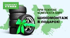 Шиномонтаж от Nokian Tyres в подарок!