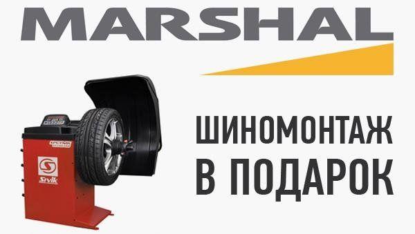 Шиномонтаж на зимние шины Marshal 17 диаметра и выше в подарок!