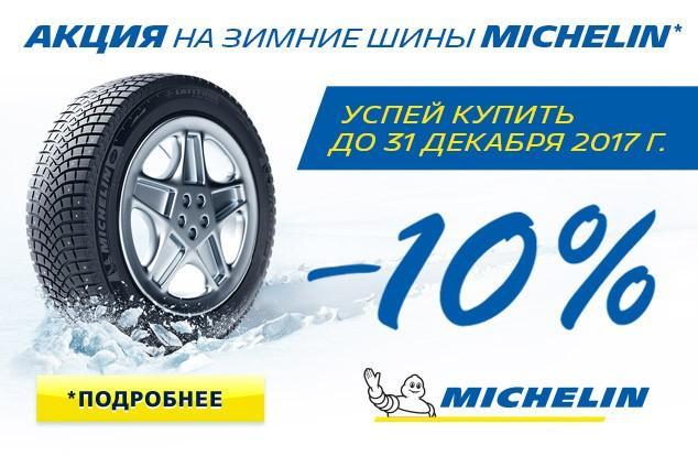 MICHELIN - cкидка 10%