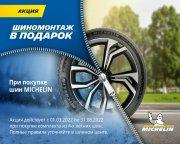 Бесплатный шиномонтаж на зимние шины MICHELIN!