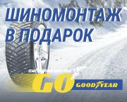 Шиномонтаж на зимние шины Goodyear в подарок!