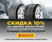 Зимние шины Pirelli со скидкой 10%