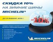 «Michelin со скидкой 10% на модели зимней гаммы».