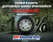 Успей купить дорожные шины BFGoodrich со скидкой!