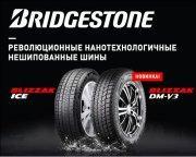 Испытайте новые шины Bridgestone– пройдите тест-драйв!