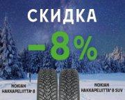 Скидка 8% на шины Nokian Hakkapeliitta 8!