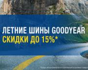 До -15% на летние шины GOODYEAR