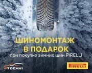 Шиномонтаж в подарок при покупке комплекта зимних шин Pirelli!