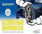 Бесплатный шиномонтаж от MICHELIN при покупке зимних шин!