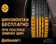 Шиномонтаж бесплатно при покупке зимних шин Continental