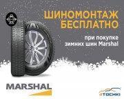 Шиномонтаж бесплатно при покупке зимних шин Marshal