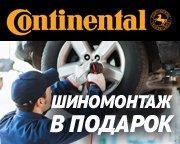 Шиномонтаж на зимние шины Continental в подарок!