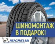 Шиномонтаж на летние шины Michelin в подарок!