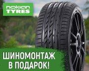 Шиномонтаж на летние шины Nokian Tyres в подарок!