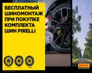Шиномонтаж на летние шины Pirelli в подарок!