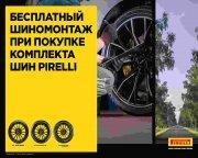 Шиномонтаж в подарок при покупке летних шин Pirelli!