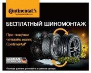 Шиномонтаж на летние шины Continental в подарок!