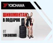 Шиномонтаж в подарок при покупке летних шин Yokohama!