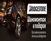 Шиномонтаж в подарок! При покупке летних шин Bridgestone!