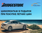 Шиномонтаж БЕСПЛАТНО при покупке летних шин Bridgestone!
