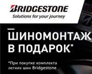 Шиномонтаж на летние шины Bridgestone в подарок!