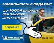Мобильность в подарок с шинами MICHELIN