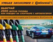 Умная экономия с шинами Continental!