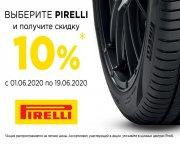 Летние шины Pirelli со скидкой 10%.