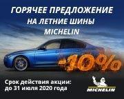 -10% на летние шины марки Michelin