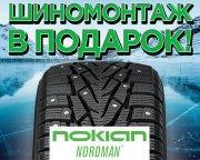 Шиномонтаж на зимние шины Nokian Nordman 16 диаметра и выше в подарок!