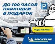 «МОБИЛЬНОСТЬ ОТ MICHELIN. ДО 100 ЧАСОВ  ПАРКОВКИ В ПОДАРОК»