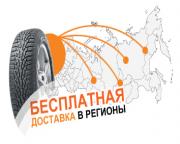 Бесплатная доставка при покупке зимних шин Nokian Tyres!