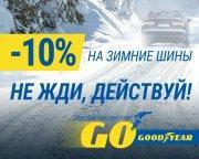 -10% на Зимние шины GOODYEAR НЕ ЖДИ, ДЕЙСТВУЙ!